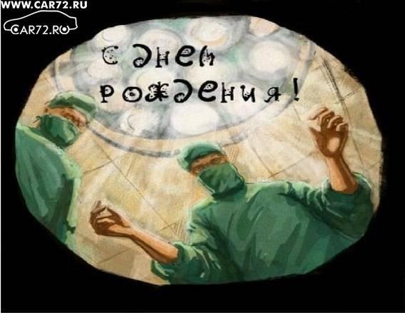Поздравления для мужчины хирурга с днем рождения