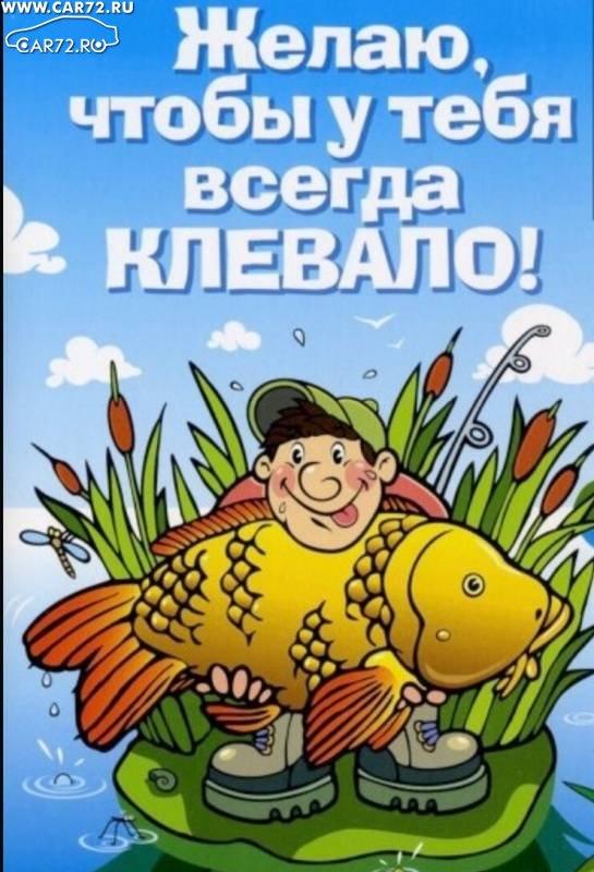 Поздравление с юбилеем рыбаку прикольные