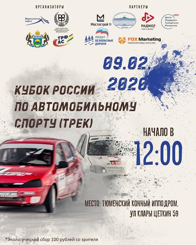 Кубок России по автомобильному спорту
