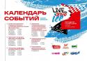 Расписание соревнований на Алебашево