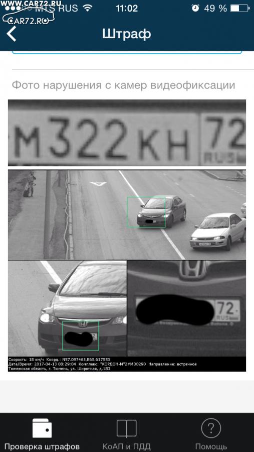 проверка штрафов камер фотофиксации
