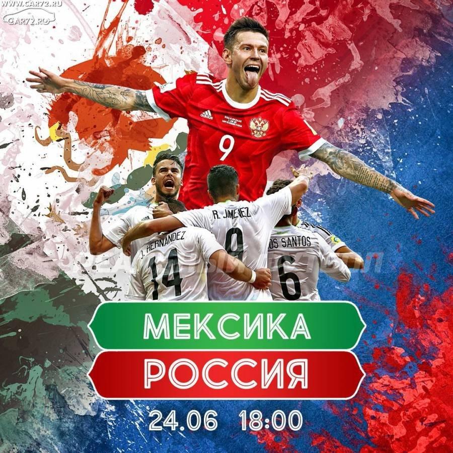 Футбольный Сайт России С Прогнозами Про Чм 204