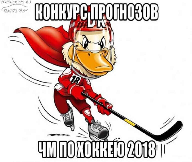 Конкурсы прогнозов по хоккею [PUNIQRANDLINE-(au-dating-names.txt) 35