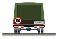 Знак ограничения скорости ТС