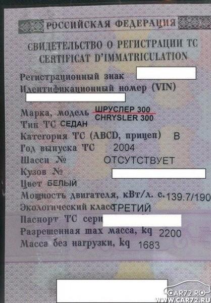 d464f5cf106b Ошибки в названии марки модели в свидетельстве о регистрации ...