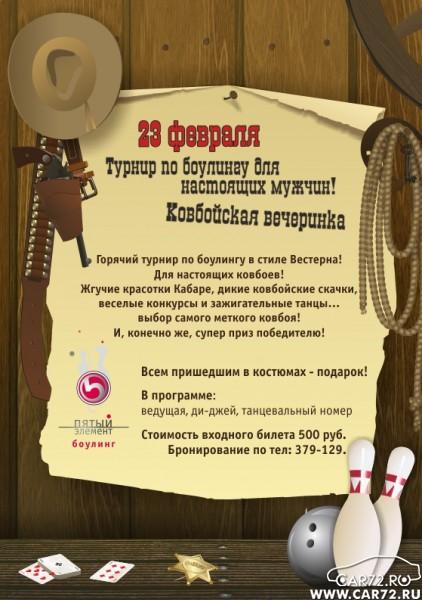 Веселые конкурсы для мужчин на 23