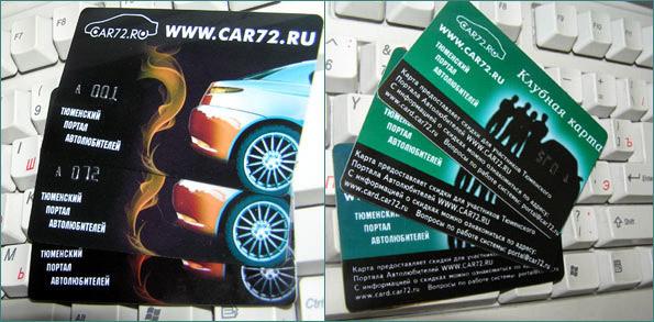 Скидки по клубной карте CAR72