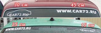 Наклейки WWW.CAR72.RU на автомобили