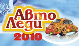 открытый  чемпионат Тюмени по автогонкам для женщин за рулём АвтоЛеди