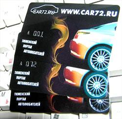 дисконтные карточки КАР72