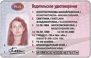 Водительские удостоверения россиян без пяти минут недействительны.  О том, на что их можно заменить, знает только...