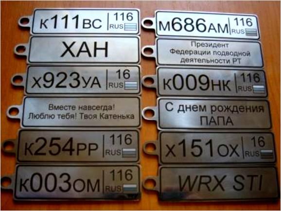 Гос номера автомобилей своими руками