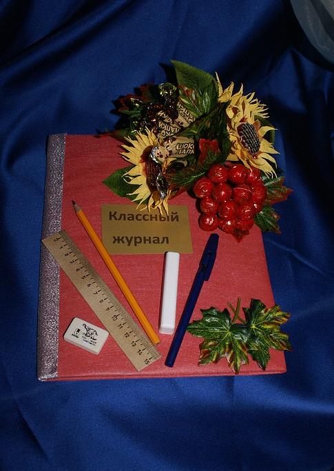 Классный журнал для учителя своими руками