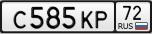 C585KP72 - Что дает ресивер на ваз 2114